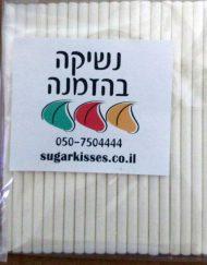 חבילת מקלות סוכריה