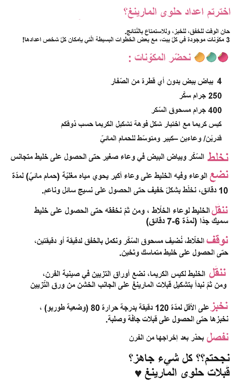tips in arabic