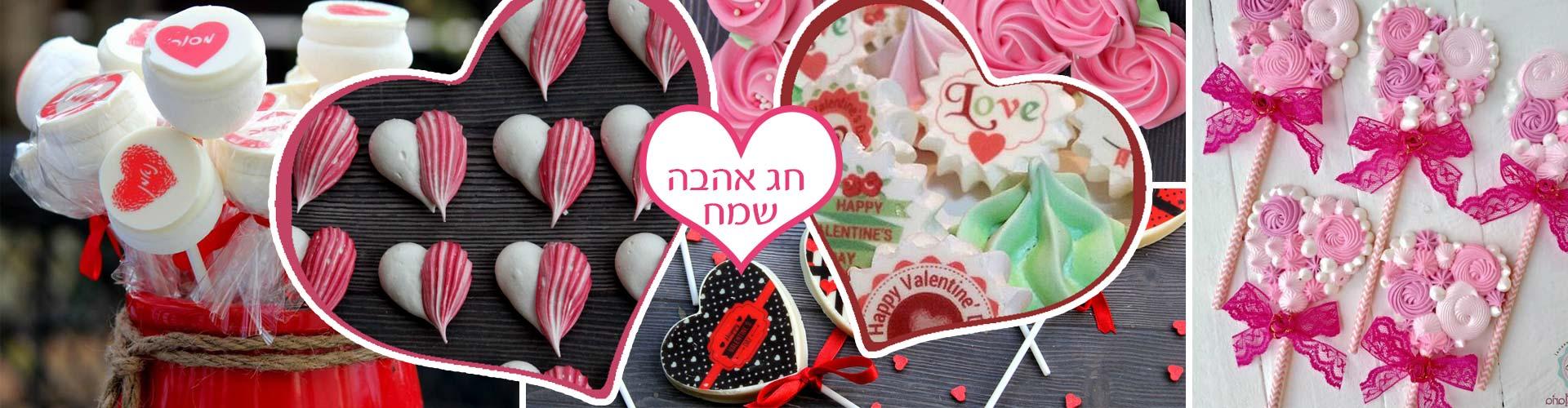 באנר יום האהבה