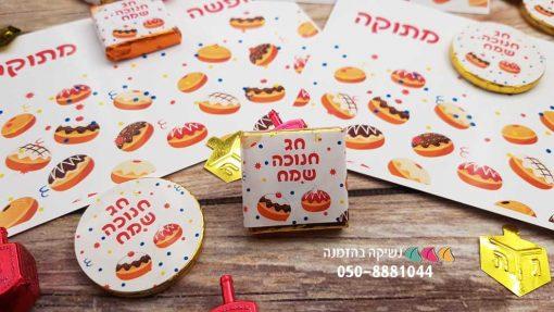 גלויות ומדבקות עם סופגניות לחנוכה