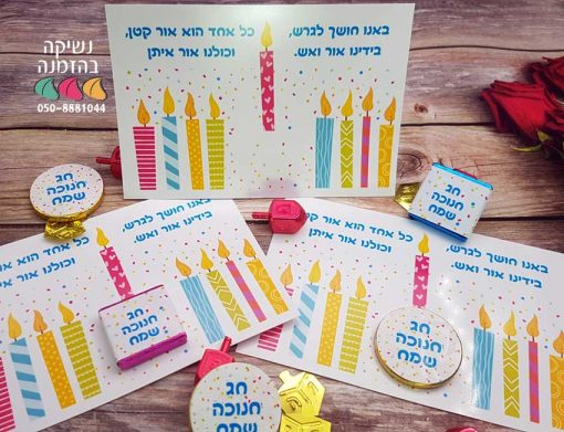 גלויות ומדבקות עם נרות לחנוכה